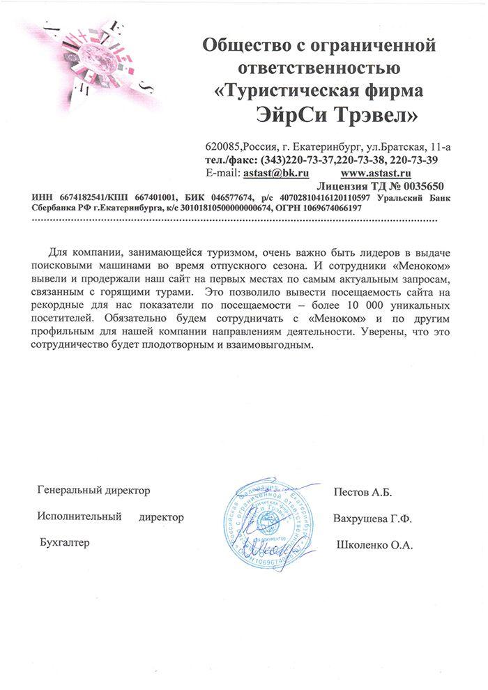 04 11 e mail ab hotel ab ru продвижение сайта создания сайта и продвижение в тюмени для строительный фирмы